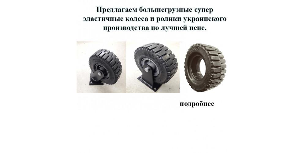 Большегрузные супер эластичные колеса и ролики украинского производства по лучшей цене.